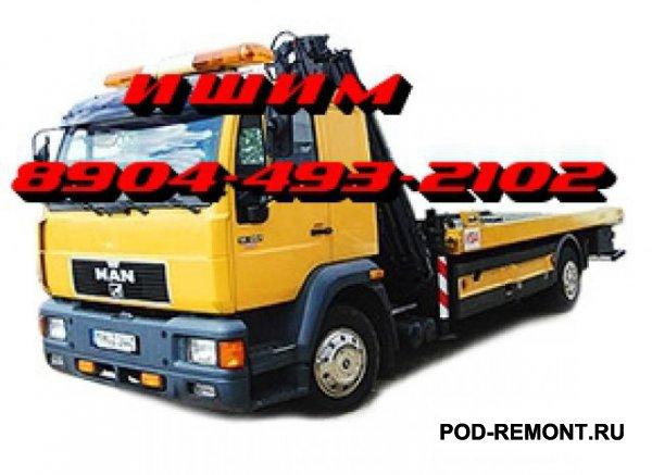 Эвакуатор Ишим 89044932102