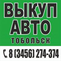 Автовыкуп в Тобольске,  Выкуп авто Тобольск и Тюменская обл.  Продать авто машину