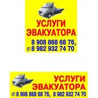 услуги эвакуатора и грузоперевозки
