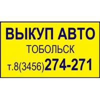 Выкуп авто Тобольск,   Автовыкуп Тюменская область.