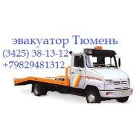 Эвакуатор Ярково +79829481312,  Тюмень (3452) 38-13-12
