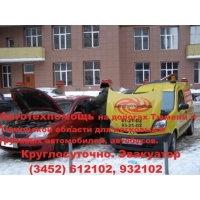 Техпомощь на дорогах Тобольск (3452)    612102 Круглосуточно