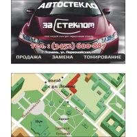 """""""Застеклом"""" Автостекла для иномарок"""