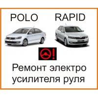 Ремонт усилителя руля VW Polo поло Rapid рапид дтп